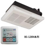 DryFan康乃馨浴室暖風機BS126AN