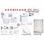 38500元豪華特價8件組馬桶+浴櫃+電腦馬桶座+無框8mm淋浴門+龍頭+鏡子等