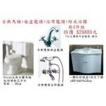 Persn古典馬桶+面盆龍頭+浴用龍頭+防水浴櫃特價 $25800元