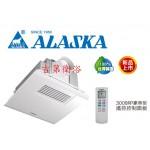 ALASKA 豪華型遙控式浴室暖風乾燥機 300BRP