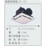 ES-100通風換氣扇