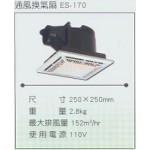 ES170超強型浴室換氣扇