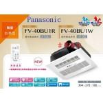 FV-40BU1R/1W陶瓷加熱型暖風機_遙控式