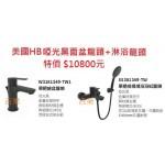 HB美國啞光黑單槍面盆龍頭+淋浴龍頭特價$10800