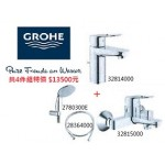 GROHE 面盆龍頭+浴用龍頭+蓮蓬頭掛座+軟管特價$11500元