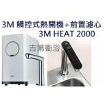 3M濾水器+觸控式熱開飲機HEAT2000