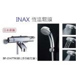 INAX 日本原裝溫控淋浴龍頭BF2147TKSB