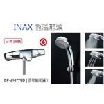 INAX 日本原裝溫控淋浴龍頭BF-J147TSB
