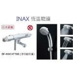 INAX 日本進口溫控龍頭 BF-WM147TSB