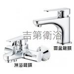 面盆龍頭+淋浴龍頭特價 $5990元