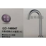 148047加高自動感式水龍頭-出水口感應式