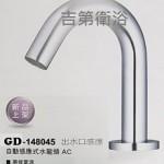 148045自動感應式龍頭-出水口感應