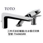 TOTO三件式浴缸龍TX496SRR 特價13000元