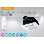 FV30BU3R/3W  陶瓷加熱浴室暖風機-遙控式