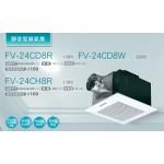 FV24CH8R 大風量浴室換氣扇