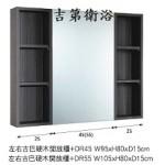 105古巴硬木防水左右開放櫃+鏡箱W95 & W105cm