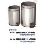 K-1107  SUS304不鏽鋼腳踏式垃圾桶