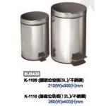 K-1109   SUS430 不鏽鋼腳踏式垃圾桶