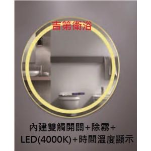 11006284內建雙觸控開關+除霧+LED燈+時間溫度顯示w700~w900mm