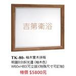 GTK080柚木實木拼板明鏡60*80cm可直掛or橫掛