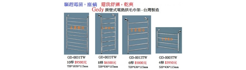 Gedy台灣製造