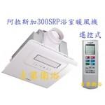 ALASKS浴室暖風機遙控式300SRP