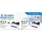 ALASKA 浴室暖風機/遙控式968SRN