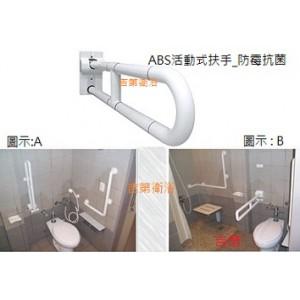 ABS活動式扶手