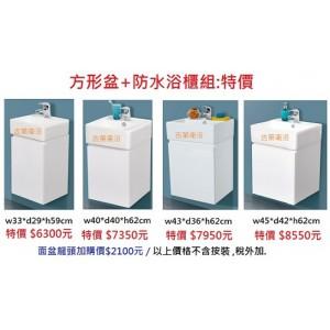 w33~w45cm小方形盆浴櫃組特價6300元