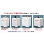 w48~w60cm方形盆+防水櫃特價 $9850元