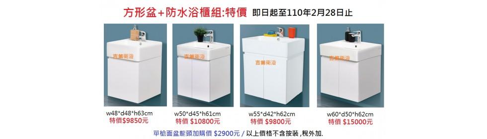 w48~w60cm方形盆+防水浴櫃