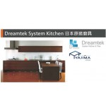 Dreamtek 日本進口廚具