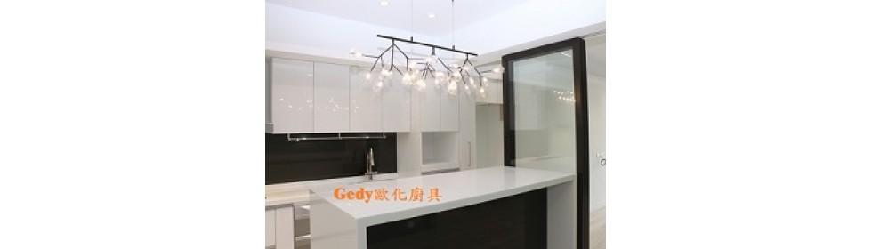 Gedy歐化廚具