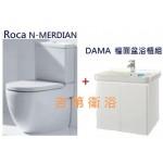 N-MERIDIAN 西班牙Roca分體馬桶+DAMA磁盆浴櫃組60cm