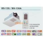 DryFan康乃馨浴室遙控暖風機 BS130