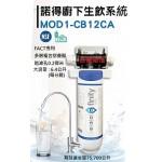 諾得淨水器-單管 大流量濾水器雙效合一