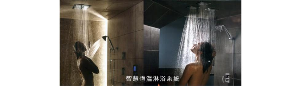 智慧恆溫淋浴系統