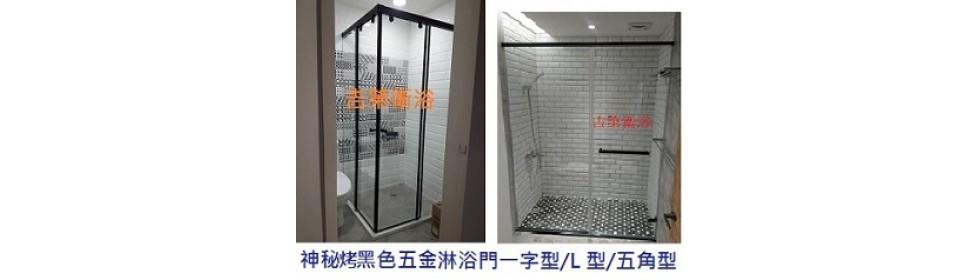 烤黑色框淋浴門強化清玻8mm
