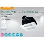 FV-30BUY3R/3W 陶瓷加熱浴室暖風機 壁悾式