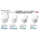 INAX 單體馬桶+日本原裝進口電腦馬桶座特價$