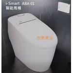 ABA01 全自動智能馬桶特價 $48000元