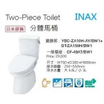 INAX日本原裝分體馬桶管距25~55cm YBC-ZA10H-AY