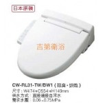 INAX 日本原裝電腦馬桶座CW-RL31
