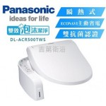 Panasonic瞬熱式電腦馬桶座DL-ACR500TWS