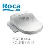 Roca  電腦馬桶座ROUND 圓型短版 特價$13500元