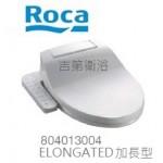 Roca 電腦馬桶座 BLONGATED加長型特價13500元