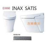 INAX  日本原裝全自動馬桶 SATIS S616L