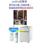 亞爾浦濾水器+熱開飲機